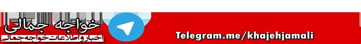 http://www.telegram.me/khajehjamali
