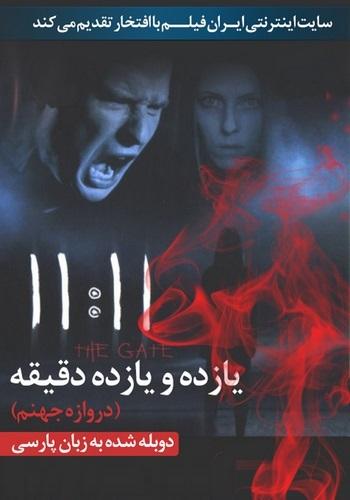 دانلود فیلم Hell's Gate 11:11 دوبله فارسی