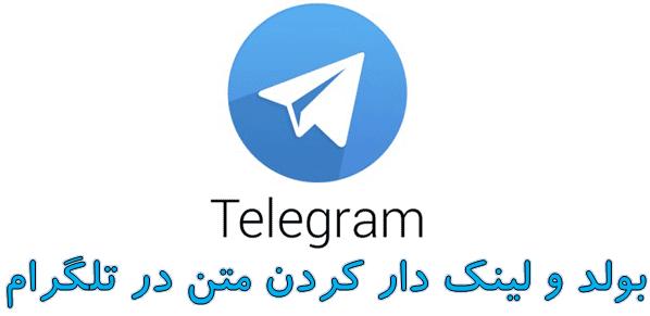 قراردادن لینک روی متن در تلگرام,قرار دادن لینک در تلگرام,لینک در تلگرام,اموزش اضافه کردن لینک به تلگرام,لینک در تلگرام,اموزش تلگرام,ترفند,آموزش,link telegram