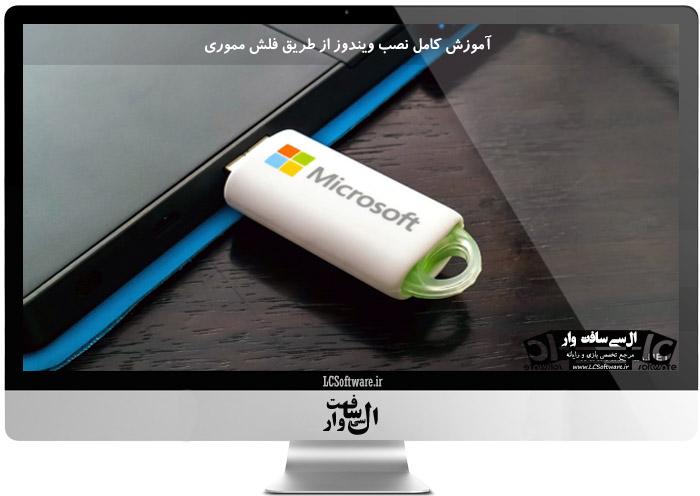 آموزش کامل نصب ویندوز از طریق فلش مموری