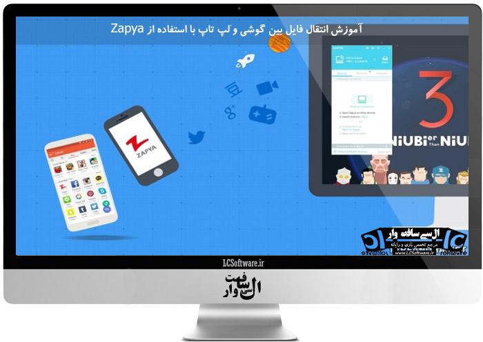 انتقال فایل بین گوشی و لپ تاپ با Zapya
