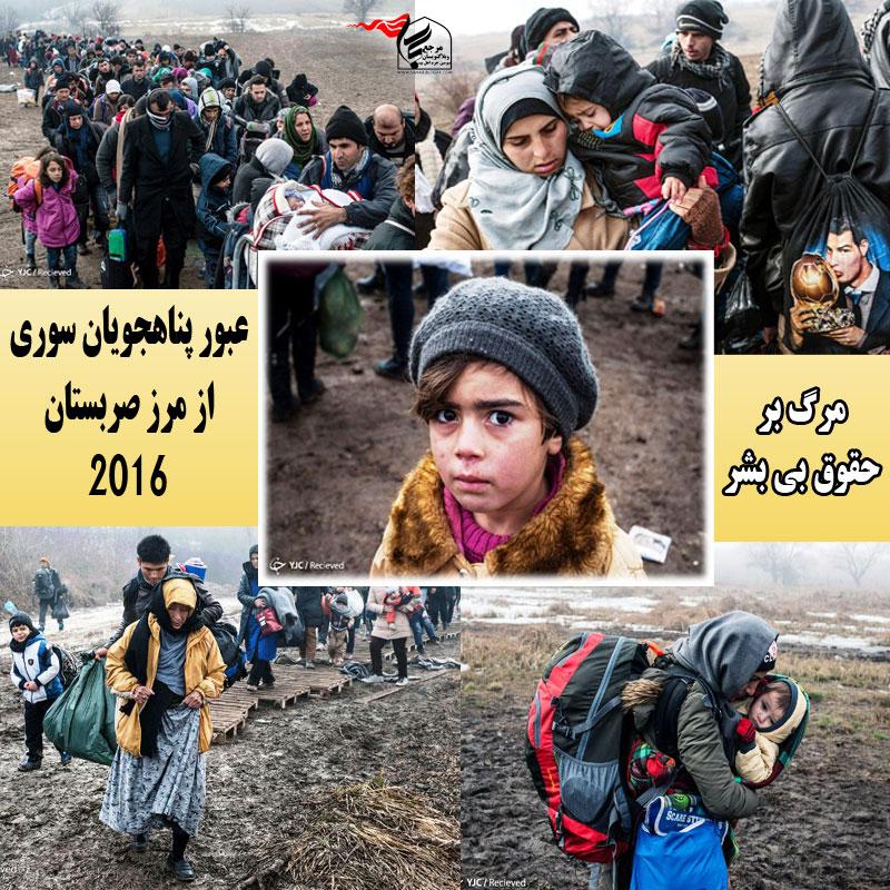 عبور پناهجویان از مرز صربستان+مرگ بر حقوق بی بشر+سحاب