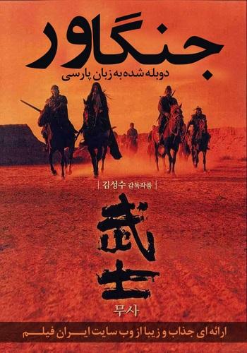 دانلود فیلم The Warrior دوبله فارسی