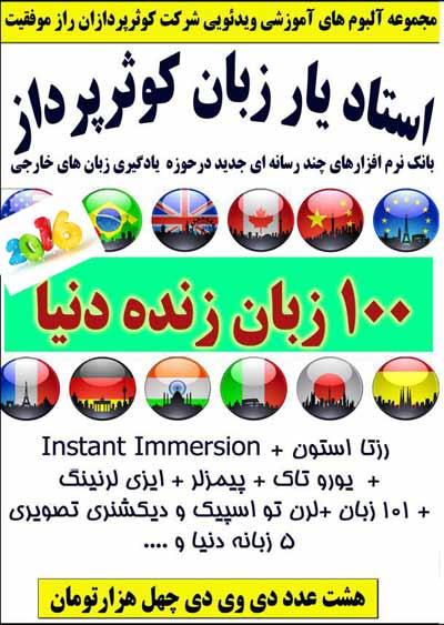 http://s6.picofile.com/file/8236349092/100zaban_ostadyar_s.jpg