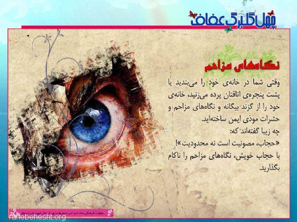 40Golbarg 13 چهل گلبرگ عفاف +عکس نوشته