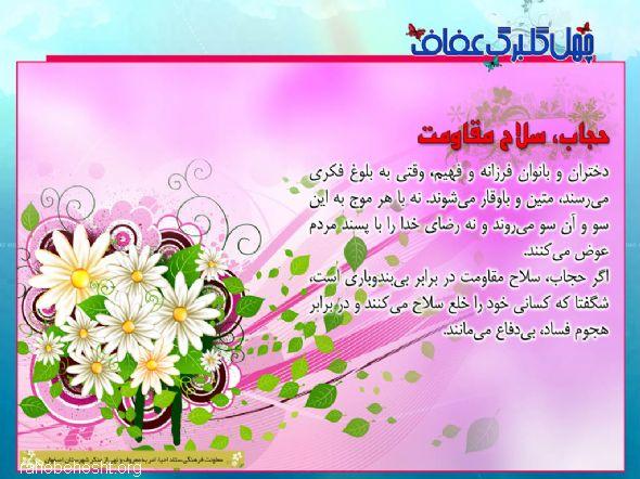 40Golbarg 16 چهل گلبرگ عفاف +عکس نوشته