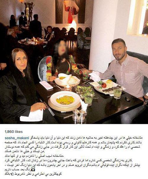 انتشار عکس  جدید از سوشا و نامزدش توسط هکر , اخبار ورزشی