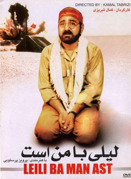 دانلود فیلم ایرانی لیلی با من است محصول 1374