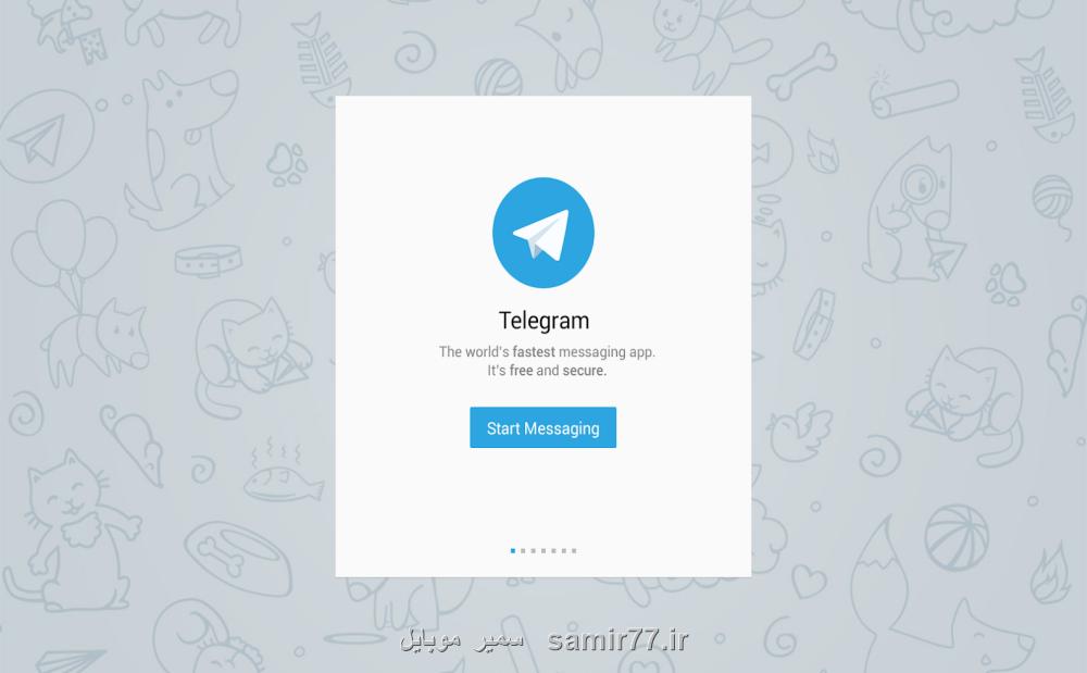 دانلود اخرین ورژنبرنامه تلگرام برای اندروید ای او اس و وبندوز نسخه 3.4.2