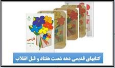 دانلود کتابهای قدیمی دهه60/70
