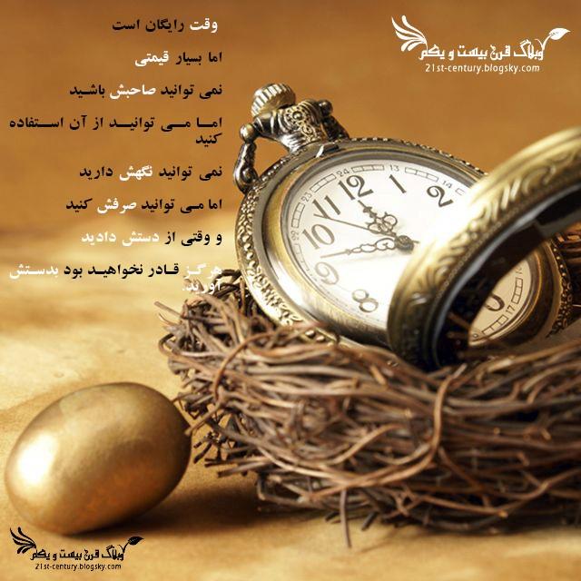 زمان (وقت)