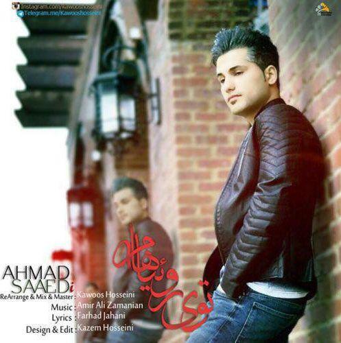 دانلود ریمیکس جدید آهنگ احمد سعیدی به نام توی رویاهام