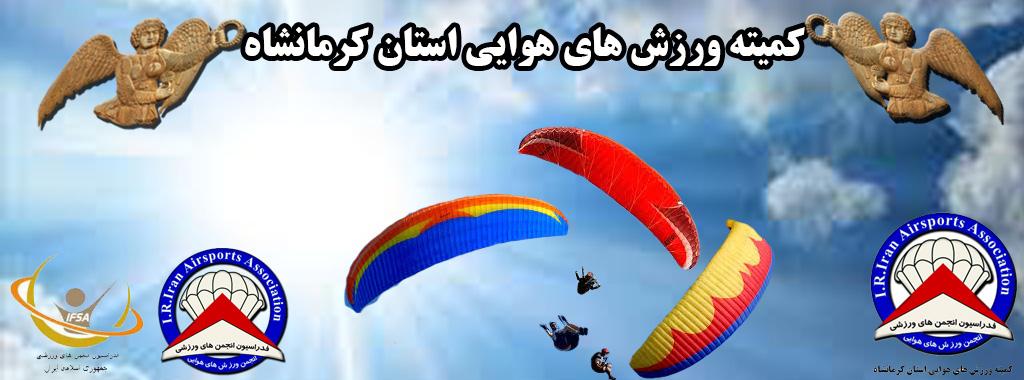 کمیته ورزش های هوایی استان کرمانشاه