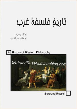 تاریخ فلسفه غرب