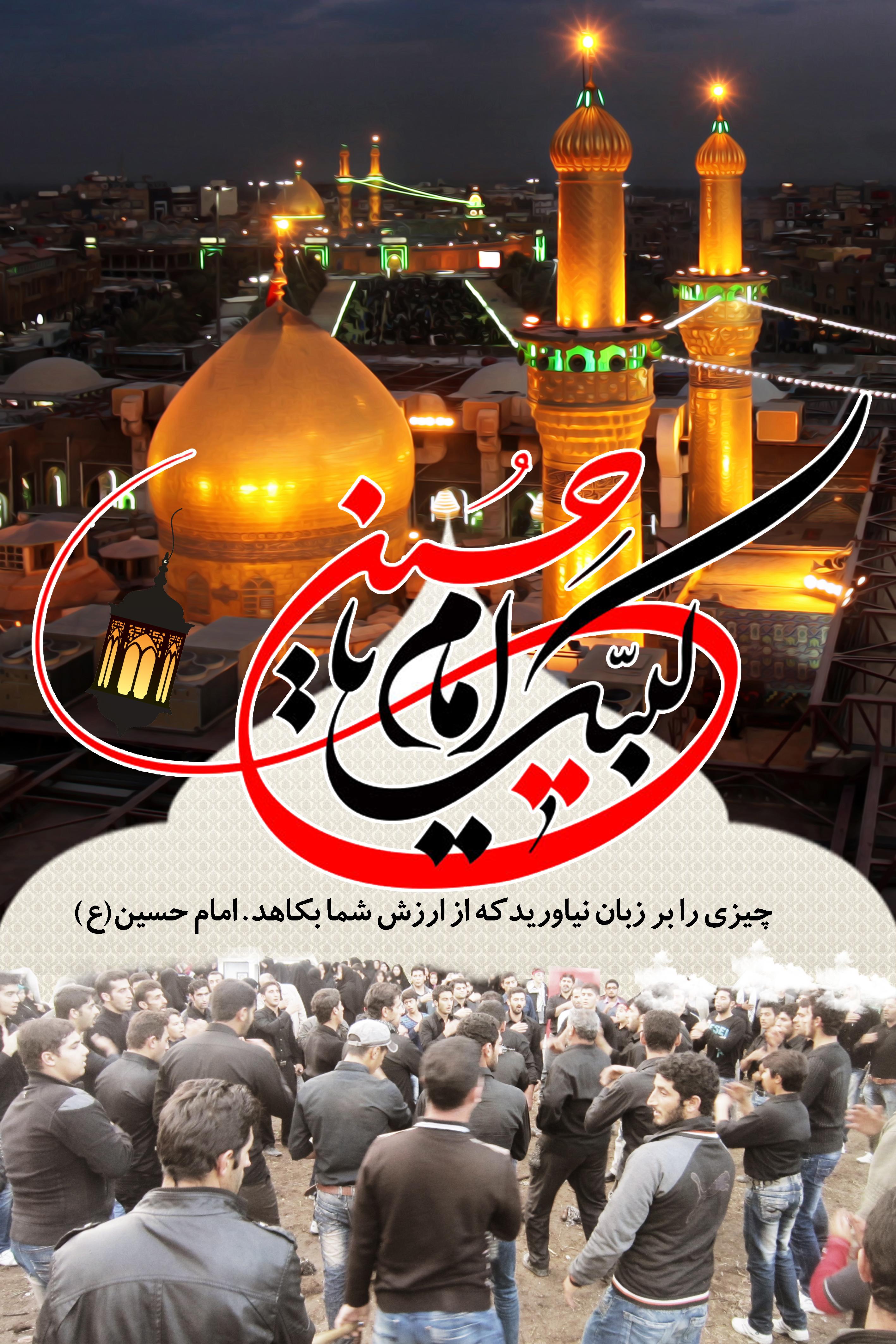 پوستر مسجد چهارده معصوم ویژه ی محرم