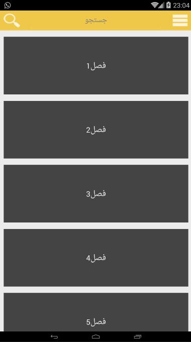 سورس کتاب اندرویدی با قابلیت درج تصویر بین متن(بیسک 4 اندروید ...سورس کتاب اندرویدی با قابلیت درج تصویر بین متن(بیسک 4 اندروید)