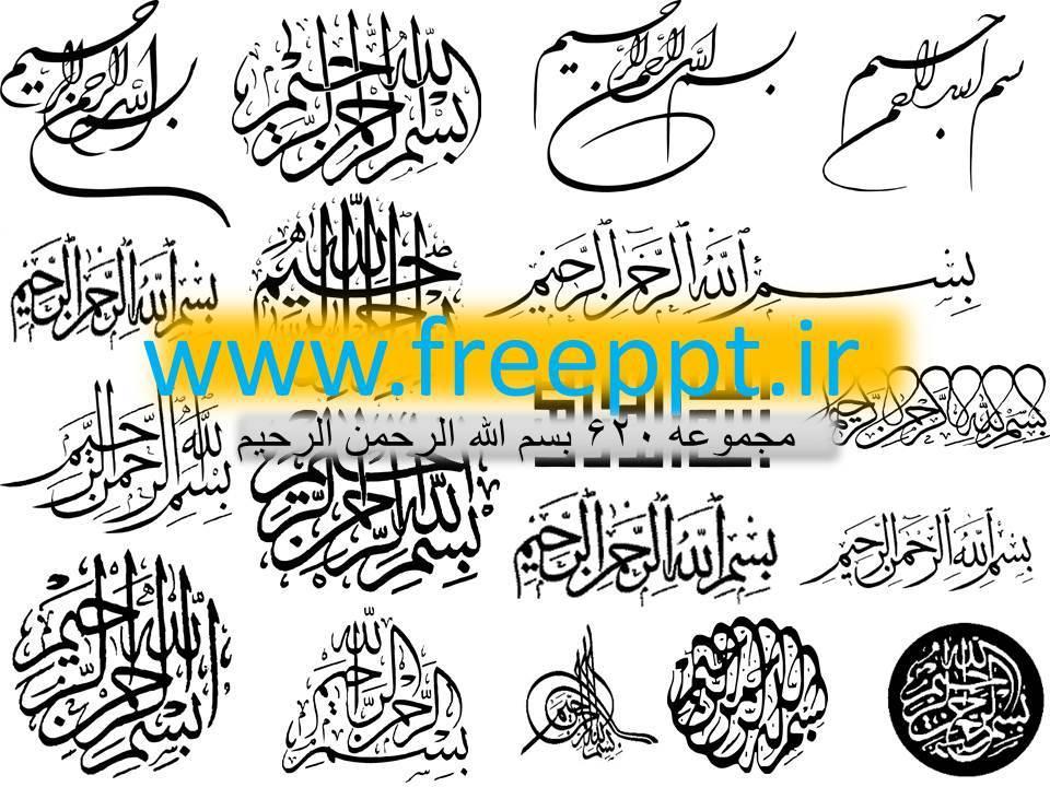 دانلود مجموعه 620 بسم الله الرحمن الرحیم برای پاورپوینت و word