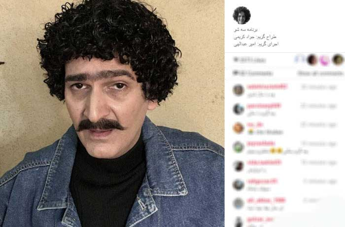 تیپ جدید بازیگر معروف + عکس , تائتر وتلویزیون
