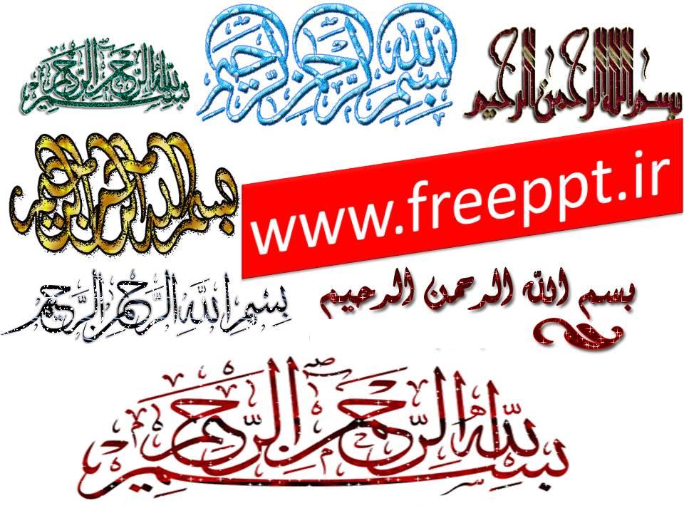 دانلود مجموعه 10 بسم الله الرحمن ارحیم متحرک