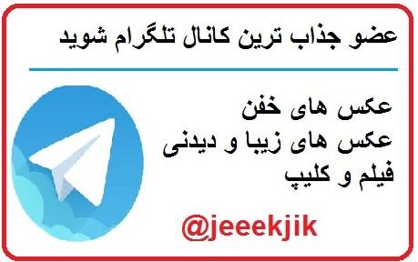 کانال تلگرام خفن