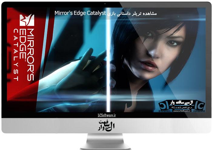 مشاهده تریلر داستانی بازی Mirror's Edge Catalyst