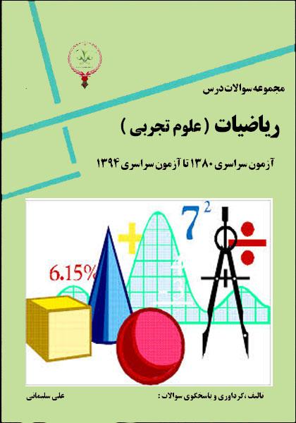 کتابچه تست های آزمون سراسری 84 تا 94 ریاضیات تجربی