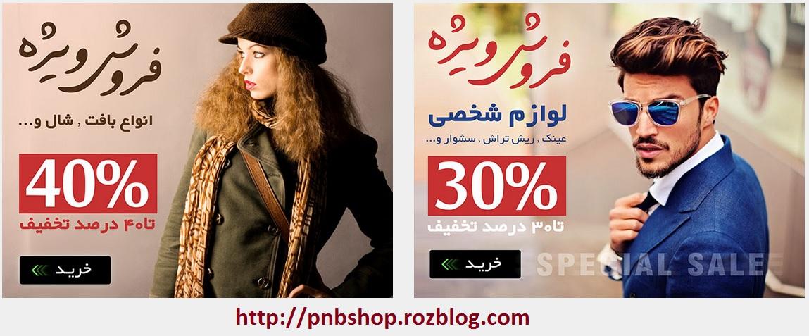 فروش ویژه زمستانه،لوازمات شخصی مردانه،انواع بافتنی و شال و روسری و کیف های مجلسی اسپرت زنانه،هدیه برای شب عیدی