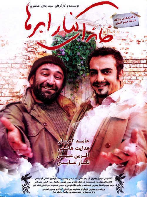 دانلود فیلم ایرانی جدید خانه ای کنار ابر ها محصول 1392