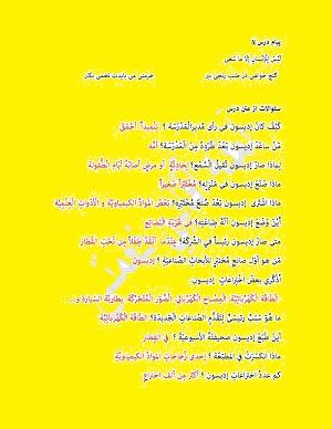 آموزش درس عربی - مطالب بهمن 1394موضوع: آموزش عربی پایه نهم، یادگیری . روش های تدریس . طرح درس، عربی نهم،