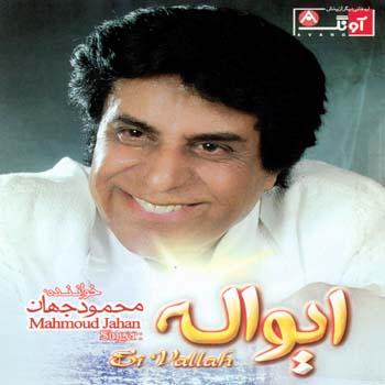 http://s6.picofile.com/file/8237298184/Mahmoud_Jahan.jpg