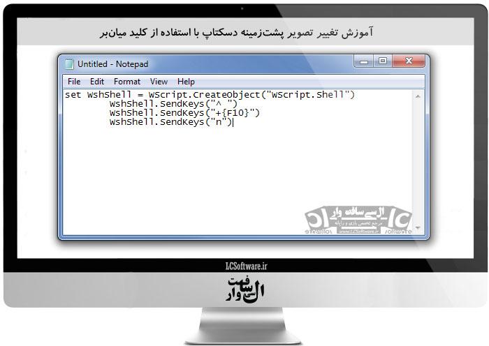 آموزش تغییر تصویر پشتزمینه دسکتاپ با استفاده از کلید میانبر