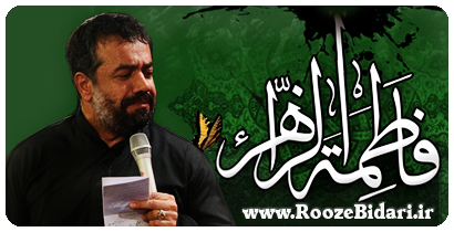 دانلود مداحی شب اول فاطمیه اول 95 حاج محمود کریمی