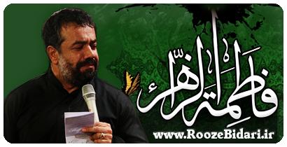 مداحی فاطمیه 95 محمود کریمی
