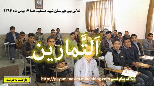 http://s6.picofile.com/file/8237384268/Arabi9_94_Darse86.jpg
