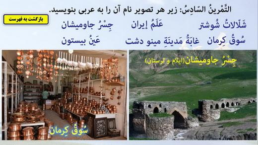 http://s6.picofile.com/file/8237384350/Arabi9_94_Darse87.jpg