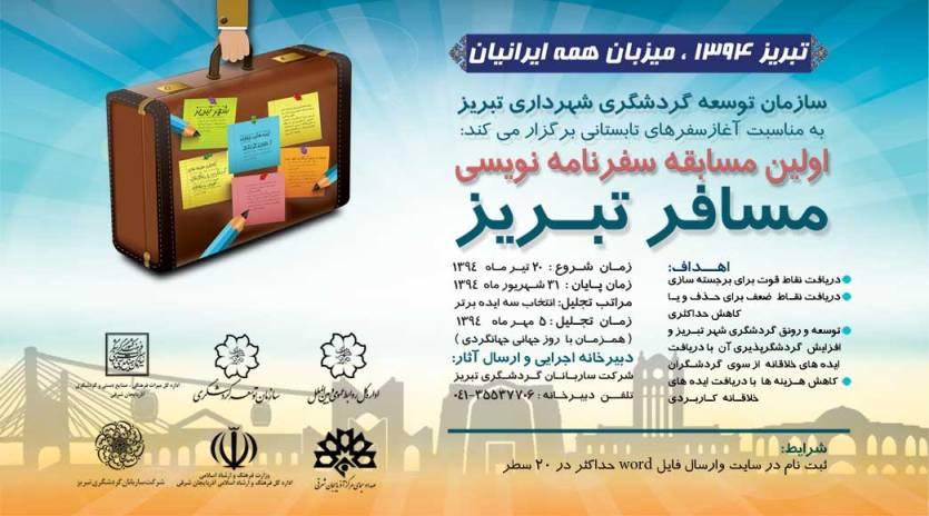 سازمان گردشگری تبریز