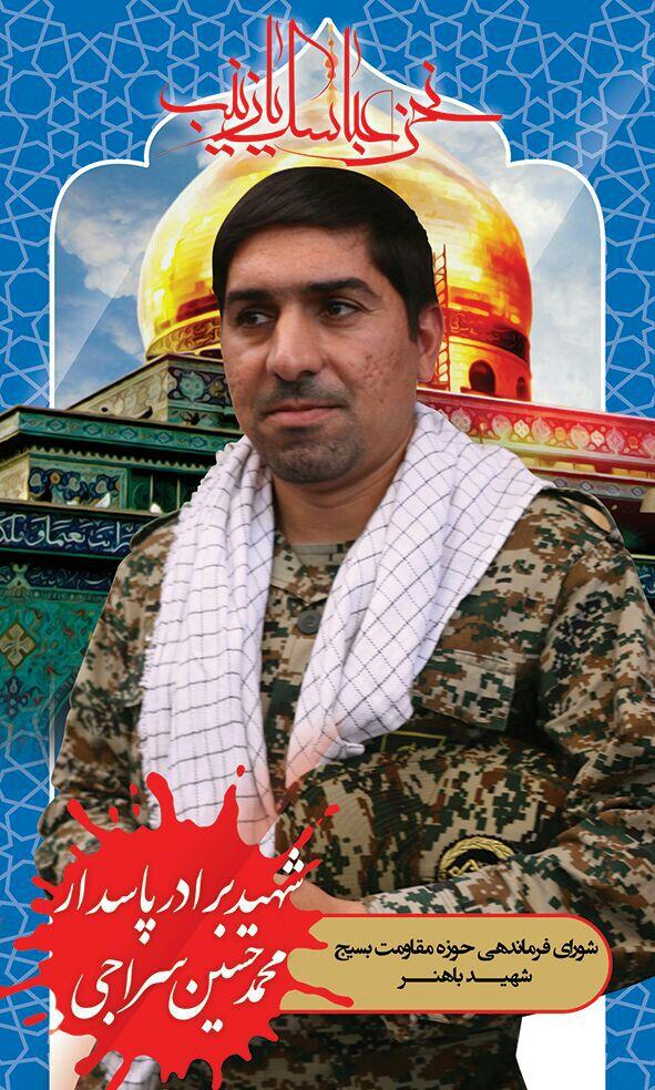 شهید مدافع حرم محمد حسین سراجی