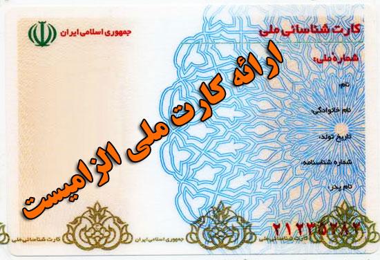 ارائه کپی کارت ملی جهت شرکت در مجمع الزامیست