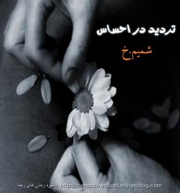 دانلود رمان ایرانی و عاشقانه تردید در احساس