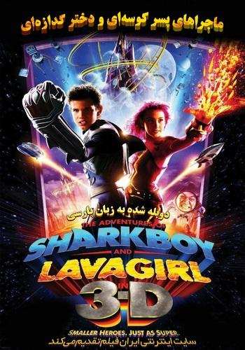 دانلود فیلم The Adventures of Sharkboy and Lavagirl 3-D دوبله فارسی