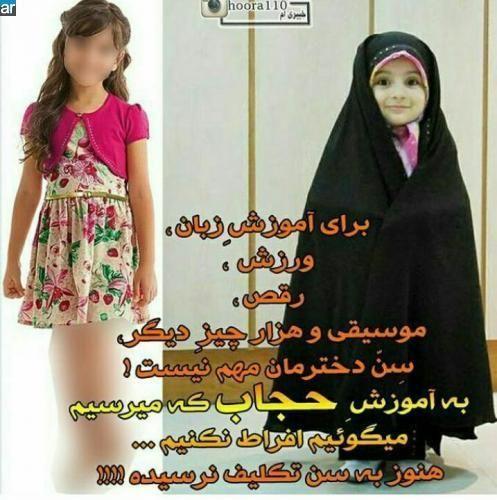 hijab - حجاب - دختر بچه - سن تکلیف