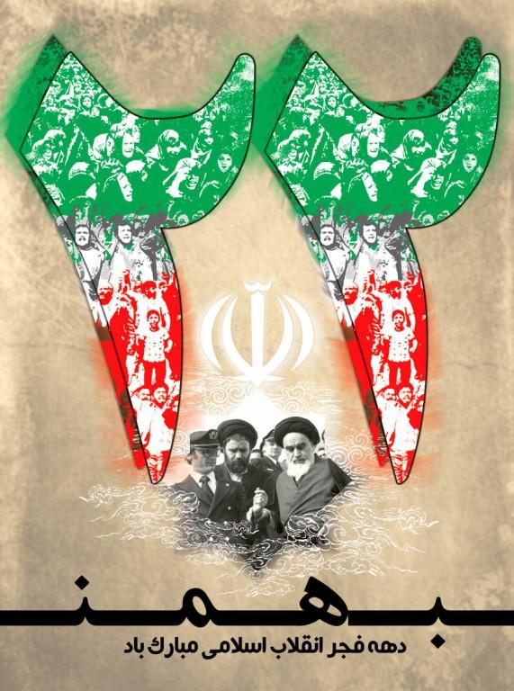 http://s6.picofile.com/file/8237602884/15_22_Bahman_Poster_www_rezagraphic_ir_2_.jpg