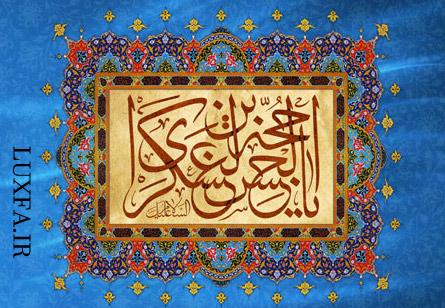 دانلود تذهیب لایه باز یا حجه بن الحسن العسکری