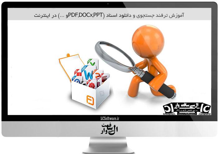 آموزش ترفند جستجوی و دانلود اسناد (PDF,DOCx,PPTو …) در اینترنت