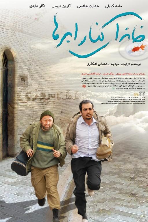 دانلود فیلم ایرانی خانه ای کنار ابرها با لینک مستقیم