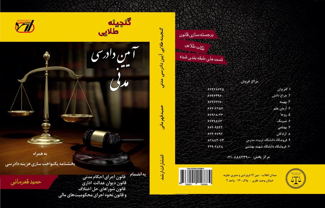 گنجینه طلایی آیین دادرسی مدنی