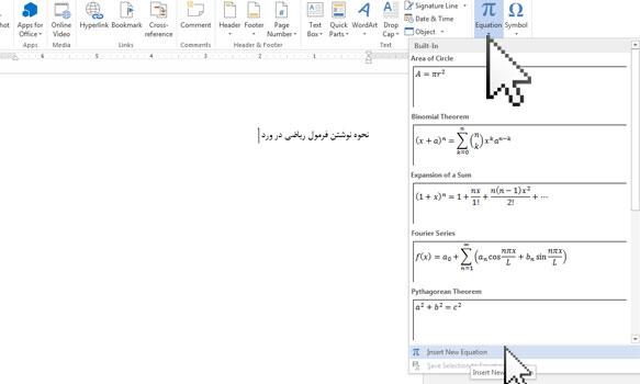 آموزش تایپ ریاضی در ورد