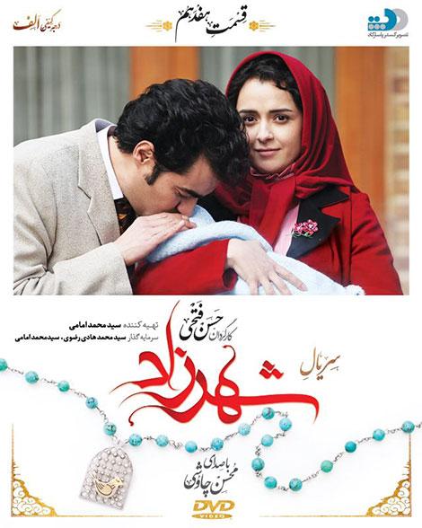 دانلود قسمت 17 سریال شهرزاد با لینک مستقیم و کیفیت عالی