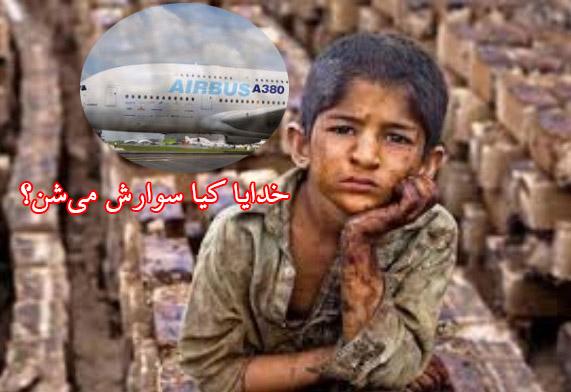 رویای کودکان فراموش شده سرزمین من!!!
