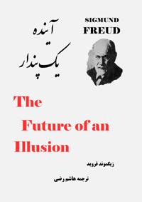 آینده یک پندار